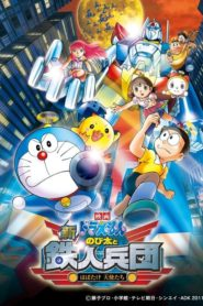 Doraemon: Nobita and the New Steel Troops: ~Winged Angels~